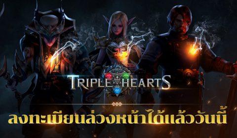 Triple Hearts เกมวางแผนถล่มป้อม ประชันฝีมือกับเหล่าผู้เล่นทั่วโลกแบบเรียลไทม์