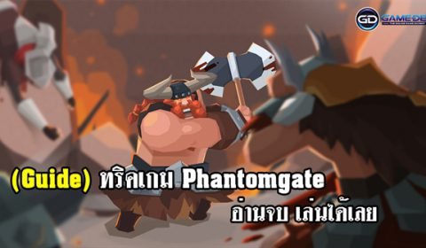 (Guide) ทริคตะลุยเกม Phantomgate อ่านจบ เล่นได้เลย