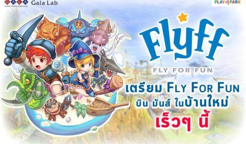 PlayPark และ Gala Lab ผนึกกำลังติดปีกพา Flyff ออกบินในบ้านใหม่