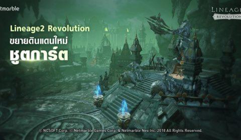 Lineage2 Revolution ขยายดินแดนใหม่ 'ชูตการ์ต'