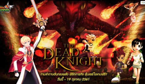 The Dead Knight ตามล่าดาบอันทรงพลัง  พิชิตภารกิจ ลุ้นแรร์ไอเทมฟรี!!