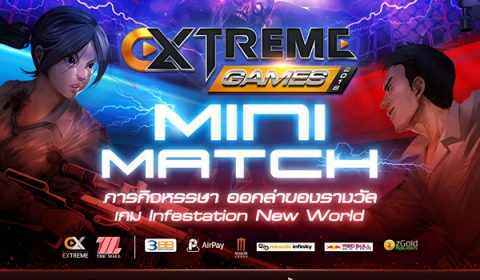 Infestation New World ภารกิจหรรษา ออกล่าของรางวัล Mini Match ในงาน Extreme Games 2018