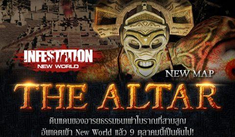 INFESTATION NEW WORLD อัพเดทแผนที่ใหม่ THE ALTAR ดินแดนอารยธรรมชนเผ่าโบราณที่สาปสูญแล้ววันนี้