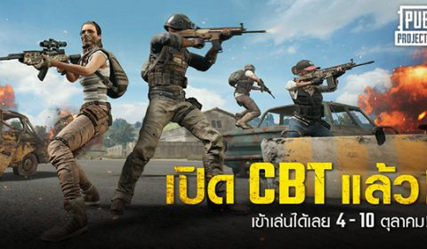 พร้อมให้สัมผัส PUBG Project Thai เปิดทดสอบรอบ CBT แล้ววันนี้