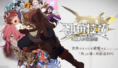 Square Enix ปล่อยตัวอย่างเกมส์มือถือใหม่ Shin Kaku Gi Kou ผลงานจากผู้เขียน อินเด็กซ์ คัมภีร์คาถาต้องห้าม