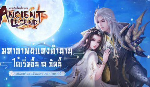 (รีวิวเกมมือถือ) Ancient Legend เกม MMO ขั้นเทพจาก Tencent