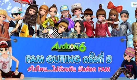 Audition FAM Outing ครั้งที่ 5  #ไปไหน…ไปด้วยกัน #มันส์ยกFAM
