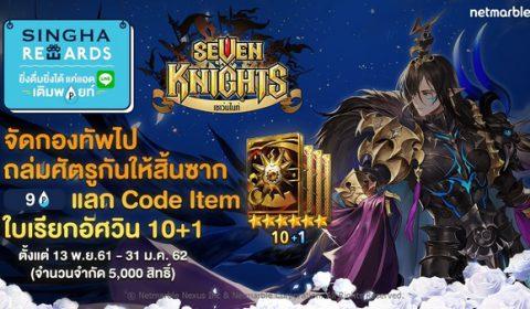 Seven Knights ชวนสะสมแต้ม Singha Rewards แลกรับใบเรียกอัศวิน 10+1