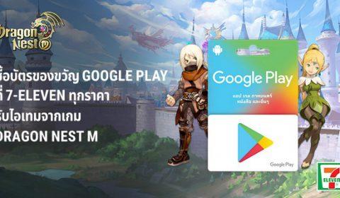 ซื้อบัตรของขวัญ Google Play ที่ 7-Eleven รับไอเทมฟรีจากเกม Dragon Nest M เวลาจำกัด