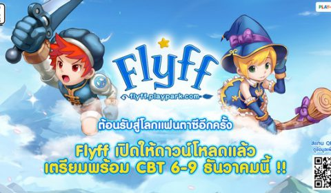 Flyff เปิดให้ดาวน์โหลดแล้ววันนี้!! เตรียมบินมันส์พร้อมกัน CBT 6-9 ธันวา 61