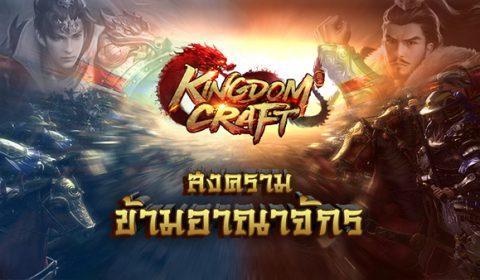 เปิดศึก Kingdom Craft กับกิจกรรมสงครามข้ามอาณาจักร