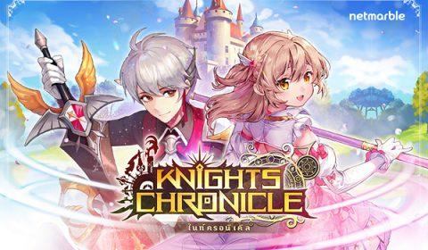 Knights Chronicle เปิดตัวเควสมหากาพย์ของธีโอและเลโอน่า เพิ่มเควสมหากาพย์, ฮีโร่ใหม่, และส่วนปรับปรุงเพิ่มเติมแล้ววันนี้