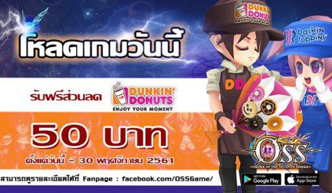โหลด OSS วันนี้รับฟรี!! ส่วนลด Dunkin' Donuts 50 บาท