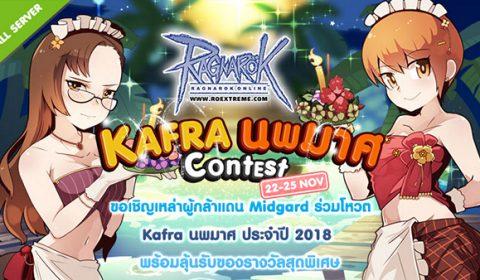 ROEXE ร่วมสืบสานวัฒนธรรมไทยปล่อยกิจกรรมมากมายพร้อมคุณร่วมสนุกโหวต Kafra ลุ้นรางวัลสุดพิเศษ!