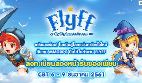 Flyff PlayPark ชวนลงทะเบียน (Pre-Registration) รับไอเทมฟรี!! เตรียมพร้อมก่อนออกบิน CBT 6 ธันวานี้