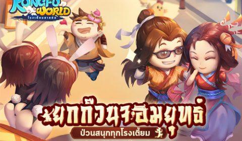 Kungfu World โรงเตี๊ยมสายย่อ เกมใหม่สุดกวนจาก Longtu Game เปิดให้ลงทะเบียนแล้ววันนี้