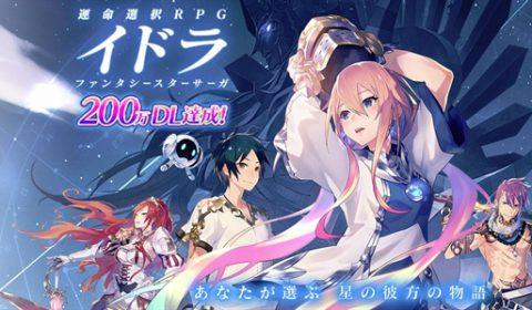 (รีวิวเกมมือถือ) IDOLA Phantasy Star Saga เปิดศึกเกม RPG ภาพอลังจากญี่ปุ่น