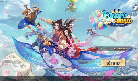 (รีวิวเกมมือถือ) Kungfu World เกม MMORPG Openworld พร้อมเนื้อเรื่องสุดฮา