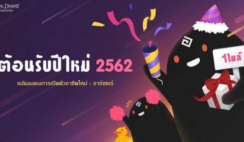 ร่วมเฉลิมฉลองเทศกาลปีใหม่กับ Black Desert Online เซิร์ฟเวอร์ไทย