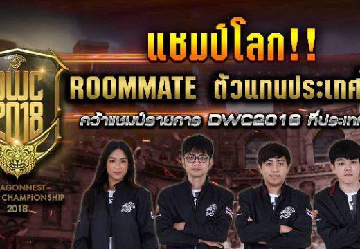 Dragon Nest พาทีมไทยคว้าแชมป์โลก Dragon Nest World Championship 2018 คว้าเงินรางวัลร่วม 1,000,000 บาท!!