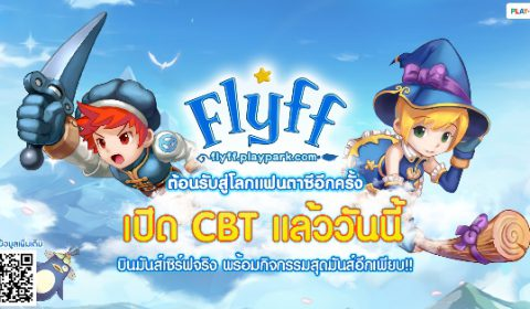 Flyff PlayPark เปิด CBT แล้ววันนี้!! ออกบินพร้อมกัน กิจกรรมแจกไอเทมเพียบ