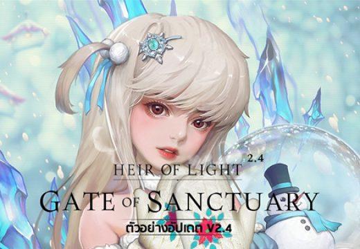 ตามคำเรียกร้อง สุดยอดเกมดาร์คแฟนตาซี Heir of Light มาพร้อมภาษาไทยเต็มรูปแบบแล้ว วันนี้!
