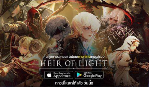 Heir of Light เปิดลงทะเบียนล่วงหน้า พร้อมอัปเดตภาษาไทยธันวานี้แน่นอน!