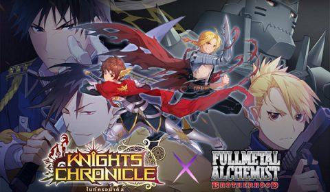 เน็ตมาร์เบิ้ลประกาศร่วมมือระหว่าง Knights Chronicle  และ Fullmetal Alchemist