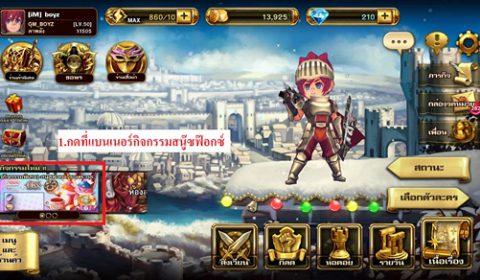 OSS เกมมือถือฝีมือคนไทย จัดกิจกรรมรับเทศกาลแห่งความสุขได้ทั้งไอศครีมฟรี และ ไอเทมในเกม