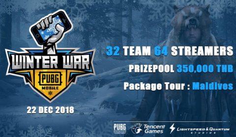 PUBG Mobile Winter War จัดแข่งขันส่งท้ายปี เหล่าคนดังวงการเกมตบเท้าเข้าร่วมชิงเพียบ!