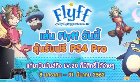 Flyff จัดหนักต้อนรับ OBT 8 มกรานี้ ลุ้นรับฟรี PS4 PRO พร้อมรางวัลอื่นๆ เพียบ ร่วม 200 รางวัล!!