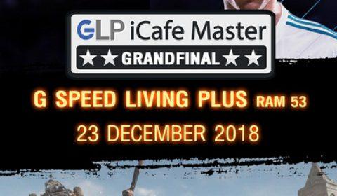 เตรียมระเบิดศึก!!! เพื่อค้นหาตัวแทนร้านอันดับ 1 ของประเทศไทยในรอบ Grand Final รายการ icafe Master 2018