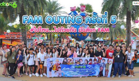 AUDITION ฉลองครบรอบ 12 ปี จัด FAM Outing ครั้งที่ 5