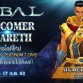 สมัครไอดีเกม Cabal วันนี้รับ Sigmetal Set ยกเซ็ตฟรี!