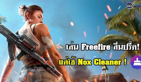 """บอกลาความแลค! แอป """"Nox Cleaner"""" เล่น Freefire ลื่นปรี๊ด"""