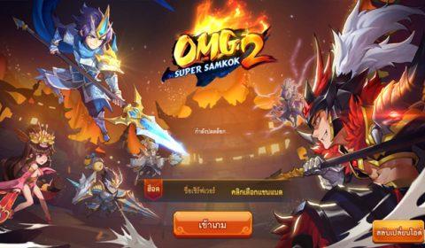 (รีวิวเกมมือถือ) OMG 2 – Super Samkok เกมกลยุทธ์สามก๊กสุดแฟนตาซี!