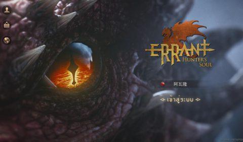 [วิธีเล่นเบื้องต้น] เตรียมพร้อมก่อนออกล่า Errant: Hunter's Soul เกมแห่งนักล่า