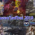 เกมออนไลน์ใหม่ 2019 อัพเดทล่าสุดที่นี่!!