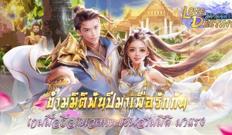 (รีวิวเกมมือถือ) Love Destiny เกม MMO จีน ภาพสวย เนื้อเรื่องจัดเต็ม!