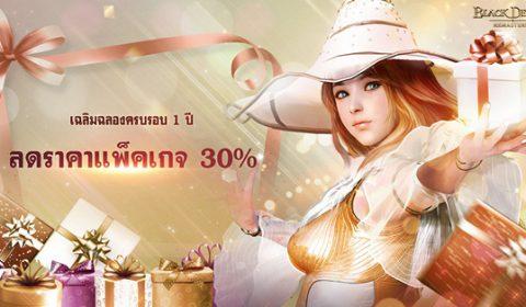 Black Desert Online เซิร์ฟเวอร์ไทย อัพเดทโหมด Battle Royale พร้อมฉลองวันครอบรอบ 1 ปี
