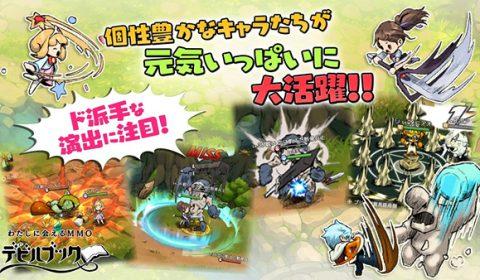 Devil Book เกมส์มือถือใหม่สุดน่ารักพร้อมเปิดให้บริการในประเทศญี่ปุ่นทั้ง iOS และ Android แล้ว