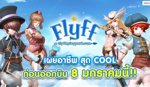 Flyff เผยอาชีพ สุด COOL ก่อนออกบินจริง 8 มกราคมนี้!!
