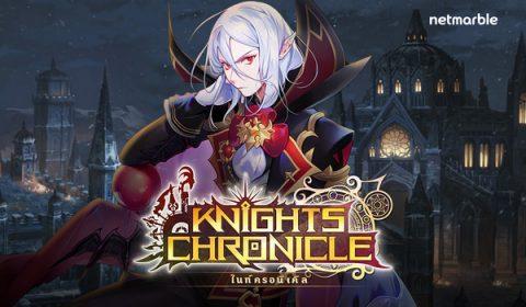 Knights Chronicle เพิ่มเควสมหากาพย์ของวลาดี และดันเจี้ยนใหม่เปิดให้สัมผัสแล้ว