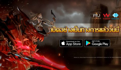 กลับมาอีกครั้ง MU ORIGIN 2 พร้อมเปิดให้บริการเต็มรูปแบบในประเทศไทยแล้ววันนี้ทั้ง iOS และ Android