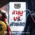 PUBG MOBILE อัพเดทแพตช์เปิดศึกกินไก่แบบใหม่ กับ Royale Pass Season 5 และแฟชั่นสุดพรีเมี่ยม