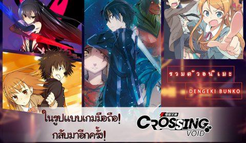"""ตัวละครจากอนิเมะ 25 เรื่องพร้อมออกโรง!เตรียมตัวไปตะลุยโลก """"Dengeki Bunko: Crossing Void"""" กัน!"""
