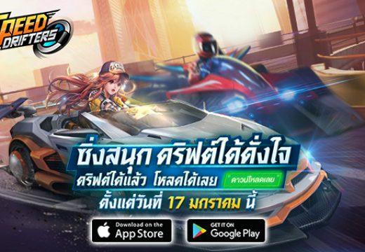 สนุกกันได้แล้ววันนี้ 'Speed Drifters' เกมแข่งรถแบบมัลติเพลเยอร์ ครั้งแรกจาก การีนา (ประเทศไทย) ภายใต้คอนเซปต์ 'ซิ่งสนุก ดริฟต์ได้ดั่งใจ' พร้อมดาวน์โหลดทั่วประเทศ ในวันที่ 17 มกราคม พ.ศ. 2562 นี้