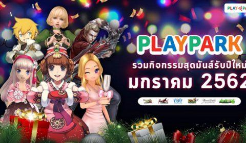 PLAYPARK รวมกิจกรรมสุดมันส์ต้อนรับปีใหม่ ประจำเดือนมกราคม  2562