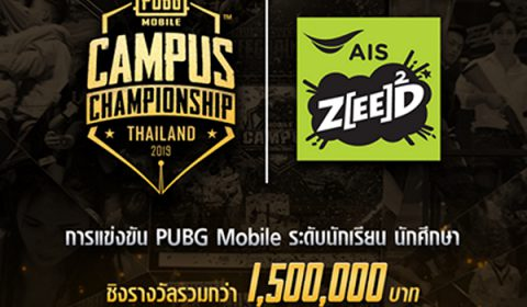 PUBG MOBILE เปิดสนามรับสมัครผู้เข้าแข่งขัน PUBG Mobile Campus Championship Thailand 2019