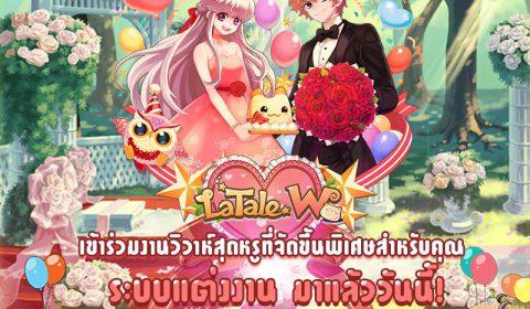 [เกมมือถือ]อัพเดทระบบแต่งงาน ฉลองวาเลนไทน์แสนหวานกับ Latale W